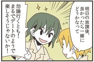 File:Comic mikami2.jpg