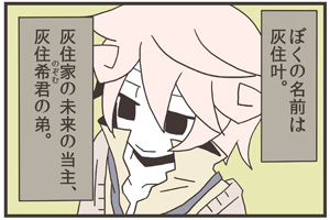 File:Comic kisetsuno8.jpg