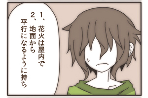 File:Comic masda1.jpg
