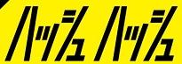 Hush Hush logo