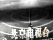CCTV 1958