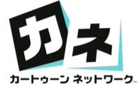 Cartoon Network 2004-2010 in Japanese