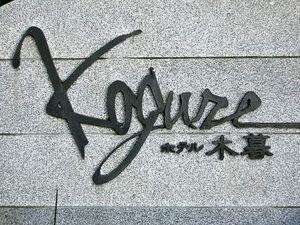 Hotel Kugore Logo (2004-Present)