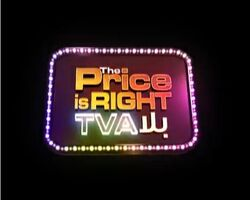 The Price is Right Bala TVA