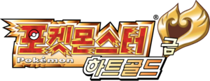 HeartGoldKorean