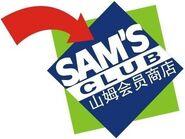 Sams-club-wal-mart-hangzhou