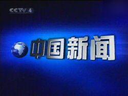 CCTV China News Intro 20030408