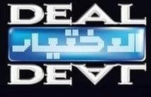 Deal or no deal egypt