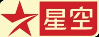 File:Xing Kong.png