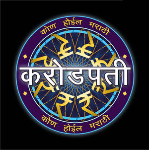 Kon-Hoeel-Marathi-Crorepati-KBC-On-ETV-Marathi-Channel