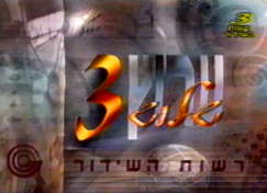 IBA Channel 3 logo