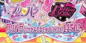 PriPara & Pretty Rhythm game logo