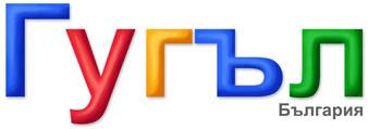 File:SlavonicGoogle.jpg