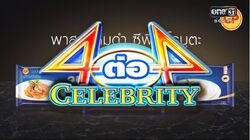 4 of 4 Celebrity Commercial Break Virtual Intertitle