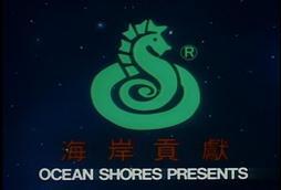File:Ocean Shores logo 90s.jpg