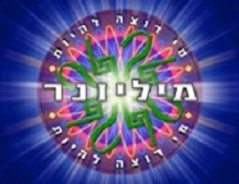 WWTBAM Israel 2000-2003 (1)