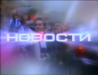Novosti 1996