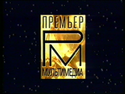Prem'yer Mul'timedia