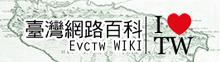 臺灣網絡百科LOGO