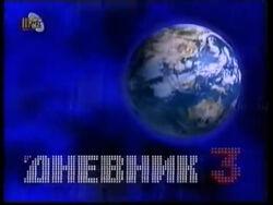 RTS Dnevnik 3 1998