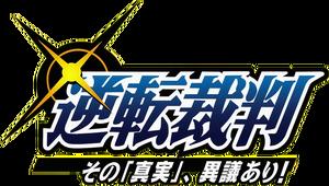 Gyakuten saiban anime logo