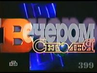 Segodnya 1996 Vetserom