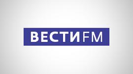 Vesti FM 2017