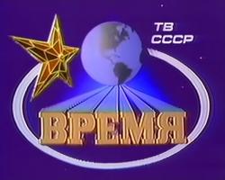 Vremya1980s