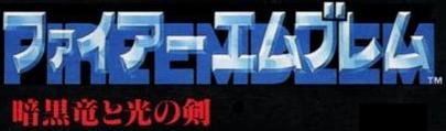 Fire Emblem Ankoku Ryuu to Hikari no Tsurugi