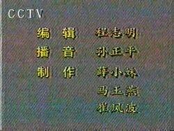 CCTV-1 19910002