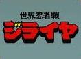Jiraiya Logo