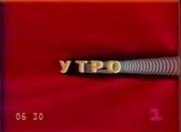 Uro1989