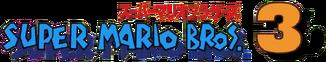 Super mario bros 3 logo japan by ringostarr39-d93azo5