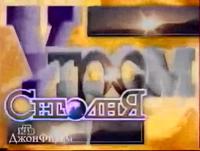 Segodnya 1996 Uro
