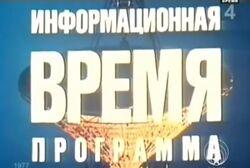 Vremya1976Title