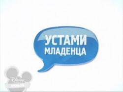 Устами-лого2013