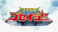 Goseiger Logo