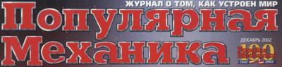 PopMech Rus 1 1