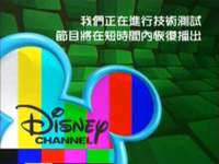DisneyTestcard2003
