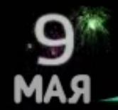 Муз-ТВ (9 мая 2015)