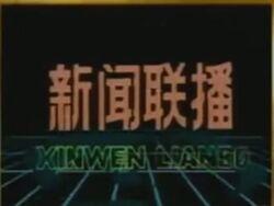 Xīnwén Liánbō 1983