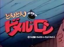 Wowser original japanese logo (1988)