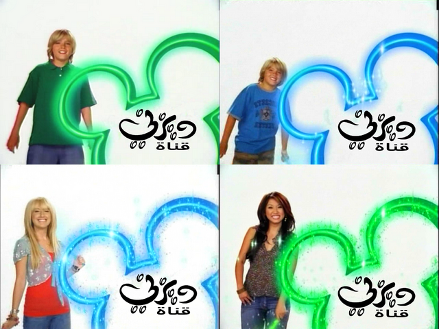 File:Disney Channel Arabia - The Suite Life of Zack and Cody IDs (Arabic dubbed) (2005-2010).png