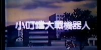 Doraemon Robot War (Lost Chinese bootleg film, 1983)