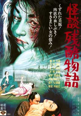 File:Cruel-ghost-legend-movie-poster-1968-1010558164.jpg