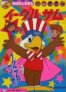 Sam the Olympic Eagle Manga 2