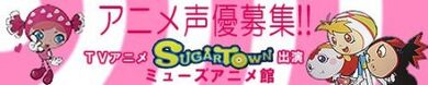The Sweet Story Sugartown Japanese Audition