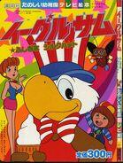 Sam the Olympic Eagle Manga 1