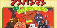 Anpanman The Movie: Fly! Chibigon (Lost English Dub)