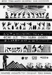 Tapisserie de jacob reproductionpapier version normale